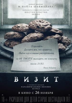 Фильм «Визит» (2015)