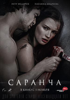 Фильм «Саранча» (2014)