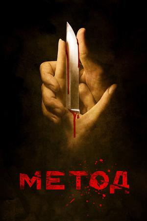 Сериал «Метод» (2015 – ...)