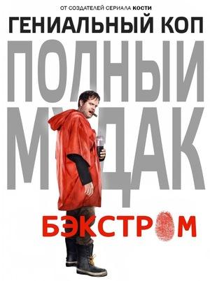 Сериал «Бэкстром» (2014 – ...)