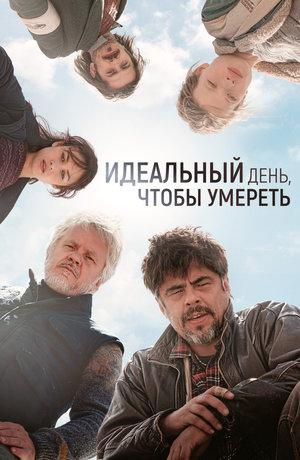 Фильм «Идеальный день, чтобы умереть» (2015)