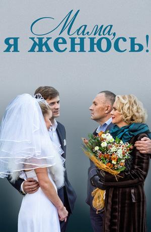 Фильм «Мама, я женюсь!» (2014)