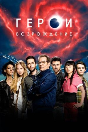 Сериал «Герои: Возрождение» (2015 – 2016)