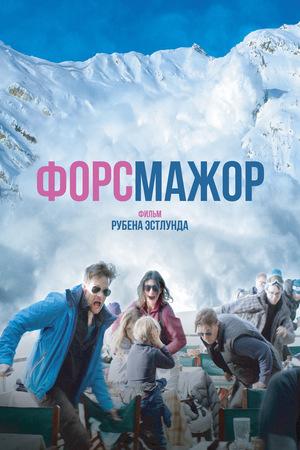 Фильм «Форс-мажор» (2014)