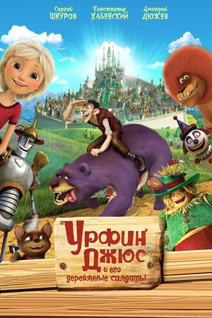 Мультфильм «Урфин Джюс и его деревянные солдаты» (2016)