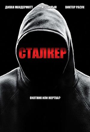 Сериал «Сталкер» (2014 – 2015)