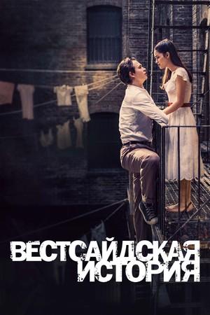 Фильм «Вестсайдская история» (2021)