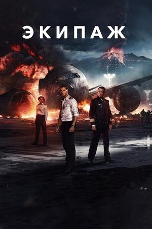 Фильм «Экипаж» (2015)