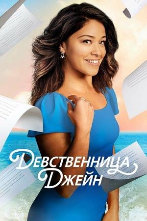 Сериал «Девственница» (2014 – 2019)