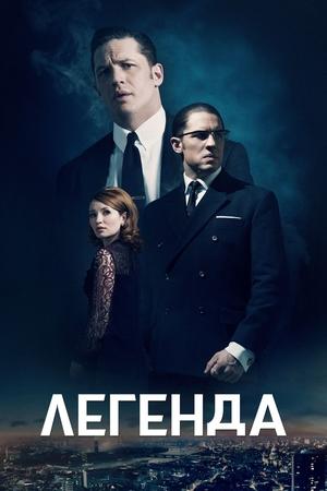 Фильм «Легенда» (2015)