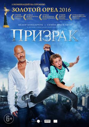 Фильм «Призрак» (2015)