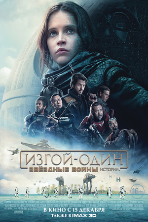 Фильм «Изгой-один: Звёздные войны. Истории» (2016)