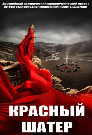Фильм «Красный шатёр» (2014)
