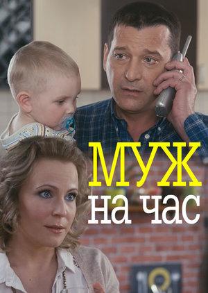 Сериал «Муж на час» (2014)