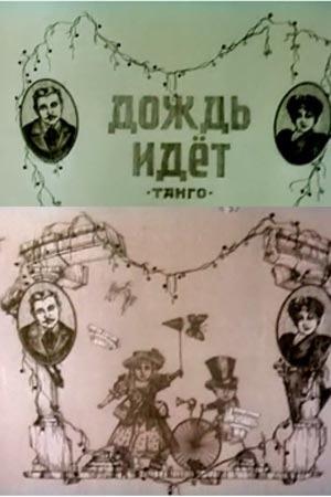Мультфильм «Дождь идёт» (1990)