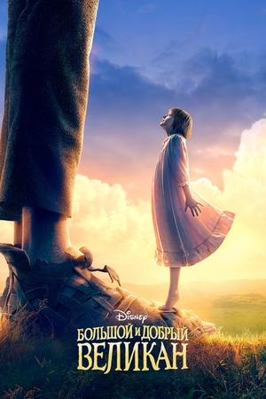 Фильм «Большой и добрый великан» (2016)