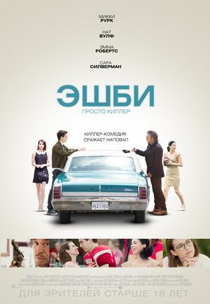 Фильм «Эшби» (2015)