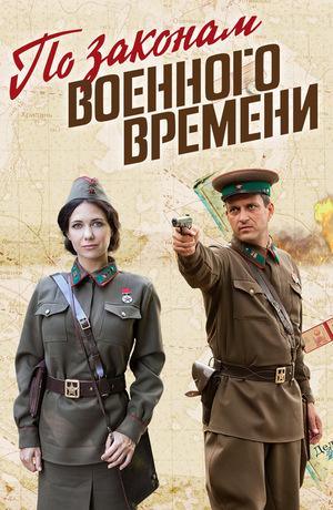 Сериал «По законам военного времени» (2015 – ...)