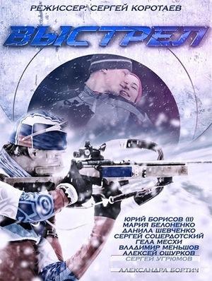 Сериал «Выстрел» (2015 – ...)