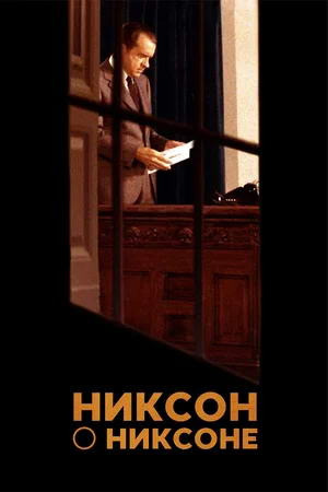 Фильм «Никсон о Никсоне» (2014)