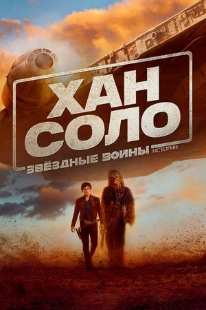 Фильм «Хан Соло: Звёздные войны. Истории» (2018)