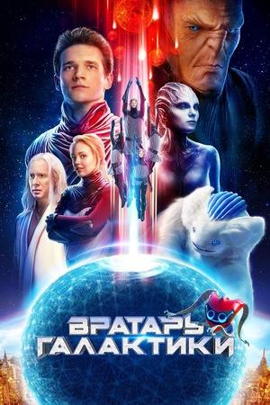 Фільм «Воротар Галактики» (2020)