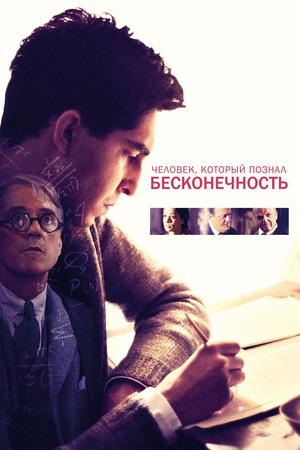 Фильм «Человек, который познал бесконечность» (2015)