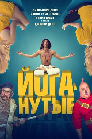 Фильм «Йоганутые» (2016)