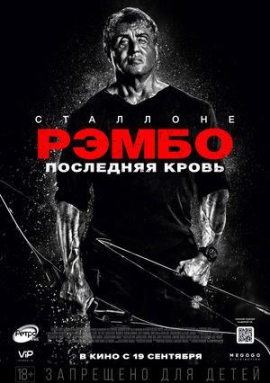 Фильм «Рэмбо: Последняя кровь» (2019)