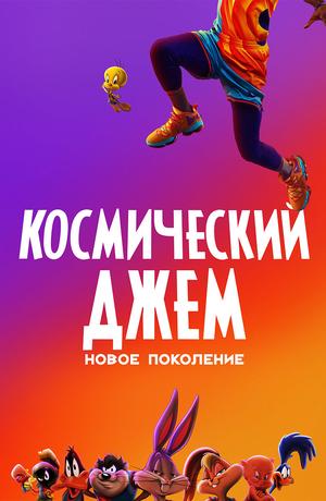 Мультфильм «Космический джем: Новое поколение» (2021)