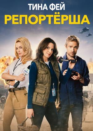 Фильм «Репортерша» (2016)