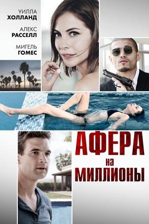 Фильм «Афера на миллионы» (2016)