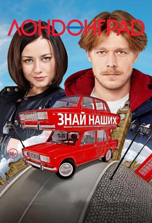 Серіал «Лондонград. Знай наших» (2015)
