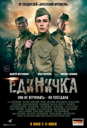 Фильм «Единичка» (2015)