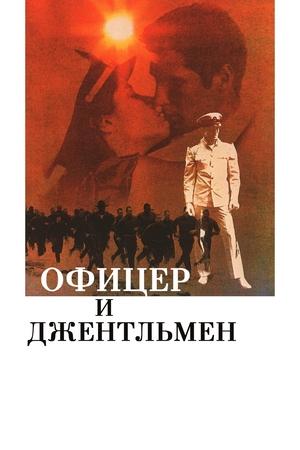 Фильм «Офицер и джентльмен» (1982)