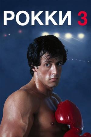 Фильм «Рокки 3» (1982)