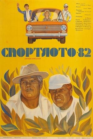 Фильм «Спортлото-82» (1982)