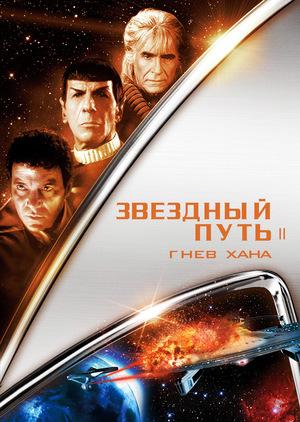 Фильм «Звездный путь 2: Гнев Хана» (1982)