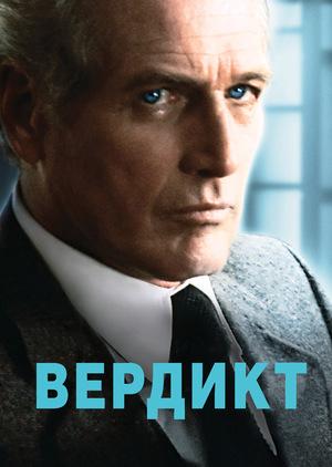Фильм «Вердикт» (1982)