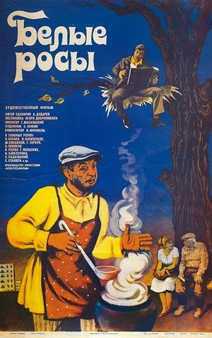 Фільм «Білі Роси» (1983)