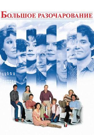 Фильм «Большое разочарование» (1983)