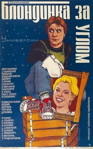 Фільм «Блондинка за рогом» (1984)