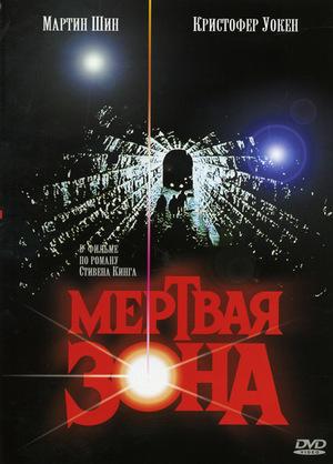 Фильм «Мертвая зона» (1983)