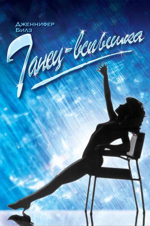 Фильм «Танец-вспышка» (1983)