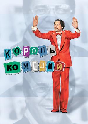 Фильм «Король комедии» (1982)