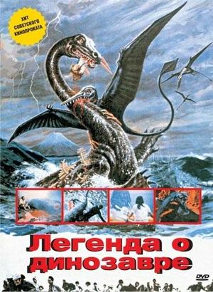 Фильм «Легенда о динозавре» (1977)