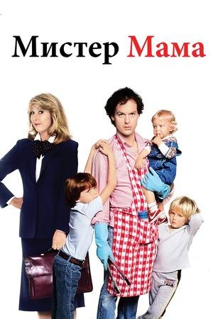 Фильм «Мистер Мамочка» (1983)