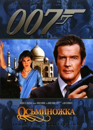 Фильм «Осьминожка» (1983)