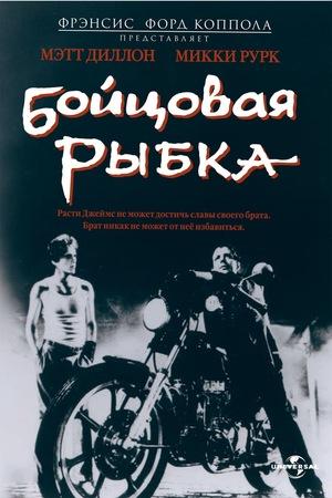 Фильм «Бойцовая рыбка» (1983)