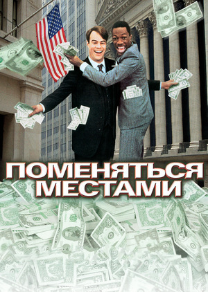 Фильм «Поменяться местами» (1983)